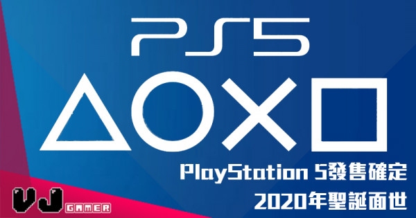 【遊戲新聞】 PlayStation 5發售確定 2020年聖誕面世