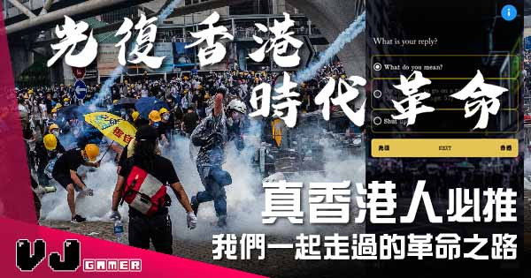 【遊戲新聞】真香港人必推 《The Revolution of Our Times》我們一起走過的革命之路