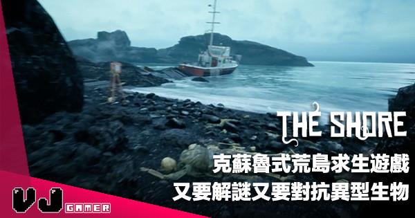 【遊戲新聞】克蘇魯式荒島求生遊戲《The Shore》要解謎又要對抗異型生物
