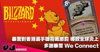 【遊戲新聞】暴雪對香港選手聰哥嘅懲罰導致全球炎上!多謝暴雪 We Connect