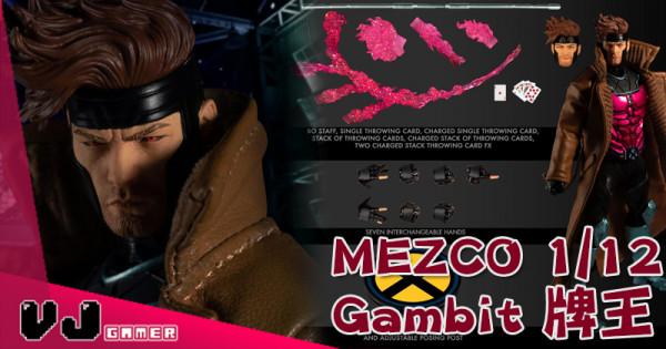 【玩物快訊】賭命小偷 MEZCO 1/12 Gambit 牌王