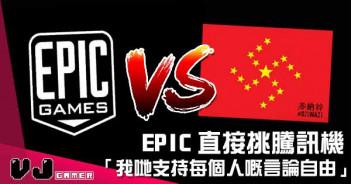 【遊戲新聞】EPIC直接挑騰訊機 CEO:「我哋支持每個人嘅言論自由」