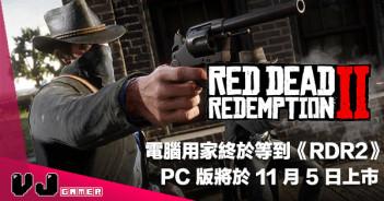 【遊戲新聞】電腦用家終於等到《Red Dead Redemption 2》PC 版將於 11 月 5 日上市