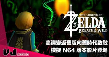 【遊戲新聞】高清變返舊版向舊時代致敬《薩爾達傳說:曠野之息 2》模擬 N64 版本影片登場