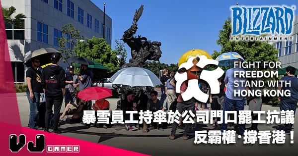【遊戲新聞】暴雪員工持傘於公司門口罷工抗議!反霸權・撐香港!