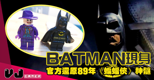 【LEGO快訊】Batman現身 官方還原89年《蝙蝠俠》神髓