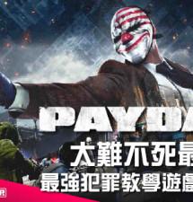 【遊戲新聞】《Payday 3》終於有消息 最強犯罪教學捲土重來