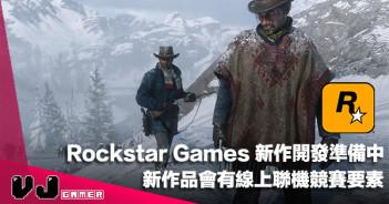 【遊戲新聞】Rockstar Games 新作開發準備中!已知新作品會有線上聯機競賽要素