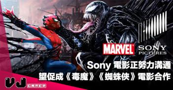 【影視新聞】Sony 電影正努力溝通希望促成《毒魔》與《蜘蛛俠》電影中碰頭合作