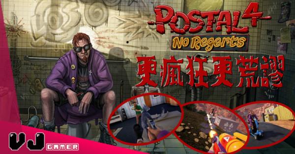 【遊戲新聞】更瘋狂更荒謬 《POSTAL 4: No Regerts》即日爆發