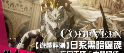 【遊戲評測】日系黑暗靈魂《Code Vein》 方向正確「大器將成」