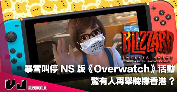 【遊戲新聞】暴雪叫停美國 Switch 版《Overwatch》發售活動・驚有人再舉牌撐香港?