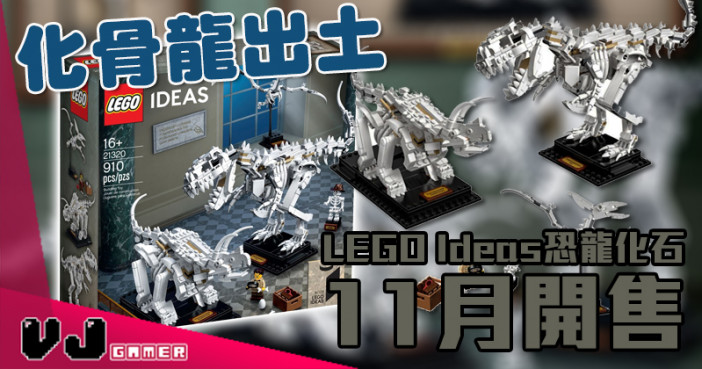 【LEGO快訊】化骨龍出土 LEGO Ideas恐龍化石 11月開售