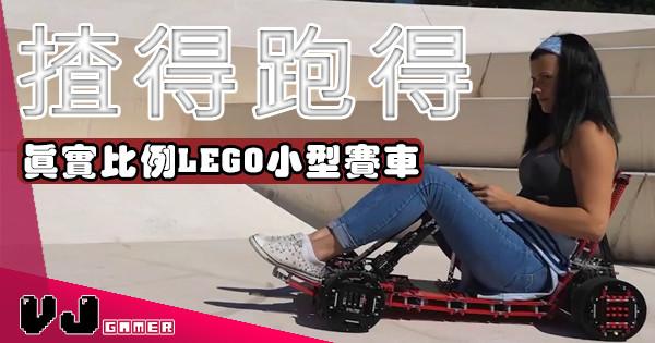 【玩物快訊】 揸得跑得 真實比例LEGO小型賽車