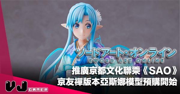 【玩物快訊】推廣京都文化聯乘《SAO》京友禪版本亞斯娜 1/7 模型預購開始
