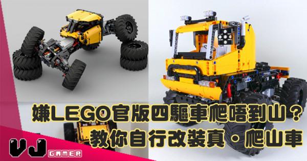 【玩物花絮】嫌LEGO官版四驅車爬唔到山? 教你自行改裝真‧爬山車