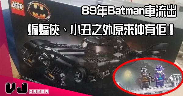 【LEGO快訊】89年Batman車流出 蝙蝠俠、小丑之外原來仲有佢!