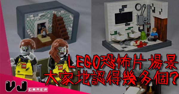 【玩物花絮】LEGO恐怖片場景 你地認得幾多個?