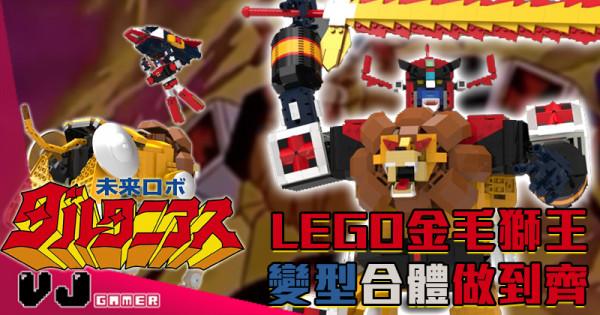 【玩物花絮】LEGO金毛獅王 變型合體做到齊