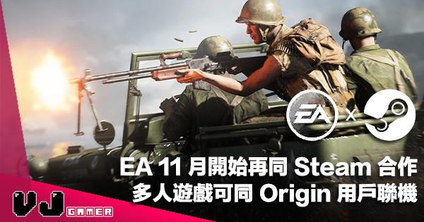 【遊戲新聞】EA 11 月開始再同 Steam 合作!多人遊戲可同 Origin 用戶聯機