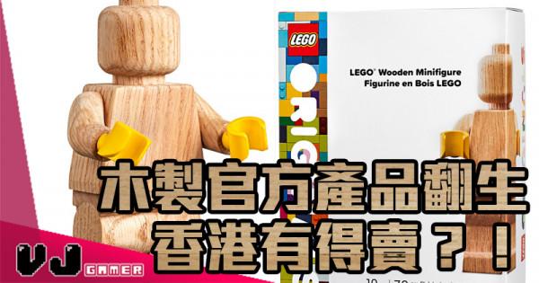 【LEGO快訊】木製官方產品翻生 香港有得賣?!