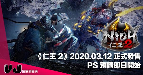 【遊戲新聞】《仁王 2》定於 2020 年 3 月12 日正式發售・PS 預購即日開始