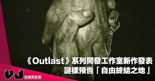 【遊戲新聞】《Outlast》系列開發工作室新作發表!謎樣預告「自由終結之地」