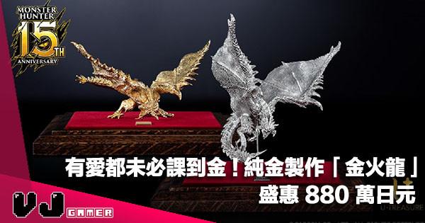 【玩物快訊】有愛都未必課到金《MHW》純金製作超強「金火龍」盛惠 880 萬日元