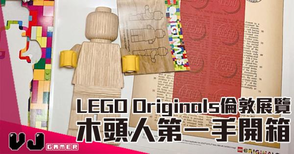 【LEGO快訊】LEGO Originals倫敦展覽 木頭人第一手開箱
