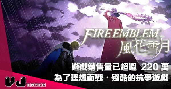 【遊戲新聞】《火焰之紋章~風花雪月》銷售量已超過  220 萬!為了理想而戰・殘酷的抗爭遊戲