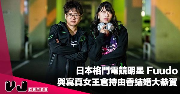 【電競新聞】日本格鬥電競明星 Fuudo 與寫真女王倉持由香結婚大恭賀!