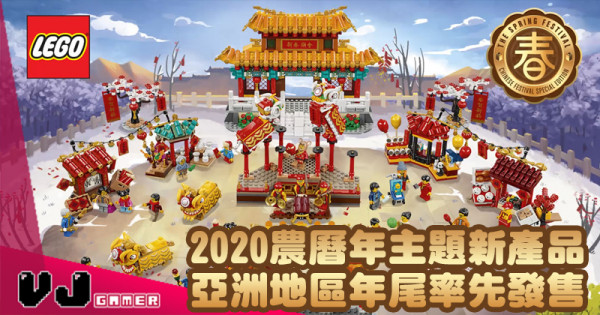 【LEGO快訊】再添食 2020農曆年主題新產品 亞洲地區年尾率先發售