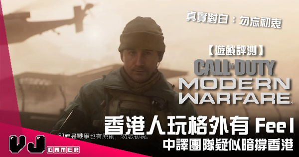 【遊戲評測】中譯團隊疑似暗撐香港 《COD:MW》香港人玩格外有Feel