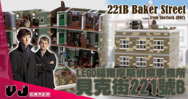 【玩物花絮】LEGO福爾摩斯偵探事務所 貝克街221號B