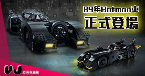 【LEGO快訊】89年Batman車正式登場