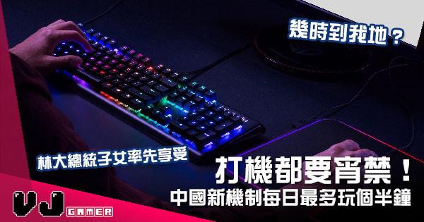 【遊戲新聞】打機都要宵禁! 中國實施新機制每日最多玩個半鐘 幾時到我地?