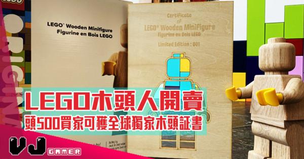 【LEGO快訊】LEGO木頭人開賣 頭500買家可獲全球獨家木頭証書