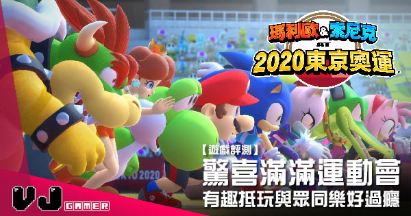 【遊戲評測】久違驚喜滿滿運動會 《瑪利歐&索尼克 AT 2020東京奧運™》有趣抵玩與眾同樂好過癮