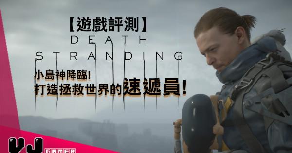 【遊戲評測】小島神降臨!《Death Standing》打造拯救世界的速遞員!