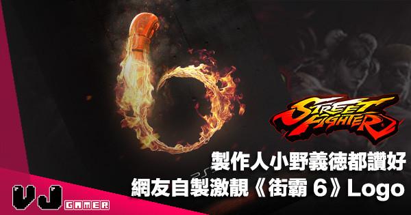 【遊戲新聞】製作人小野義徳都讚好!網友自製激靚《街霸 6》Logo