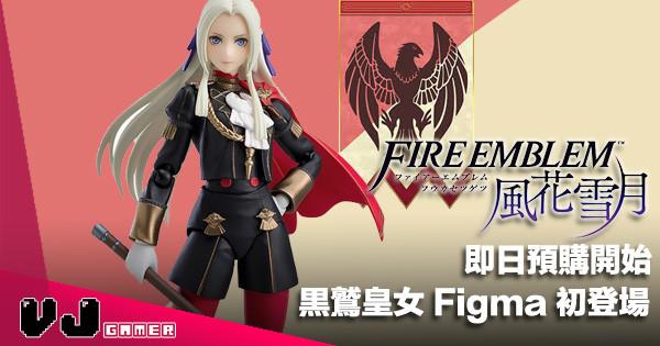 【玩物快訊】即日預購開始《火焰之紋章~風花雪月》黒鷲皇女 Figma 初登場