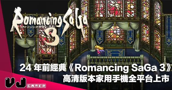 【遊戲新聞】24 年前經典 RPG《Romancing SaGa 3》高清版本家用手機全平台上市