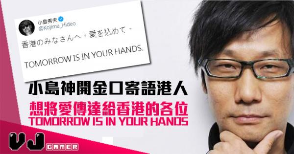 【遊戲新聞】小島神開金口寄語港人「想將愛傳達給香港的各位  TOMORROW IS IN YOUR HANDS」