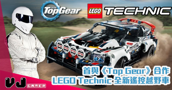 【LEGO快訊】首與《Top Gear》合作 LEGO Technic 遙控越野車