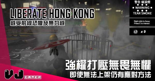【遊戲介紹】強權打壓無畏無懼《光復香港》Steam 拒絕上架仍有應對方法