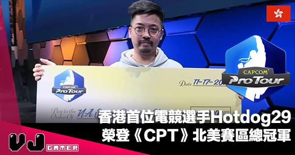 【電競新聞】香港首位電競選手Hotdog29 榮登《Capcom Pro Tour》北美賽區總冠軍