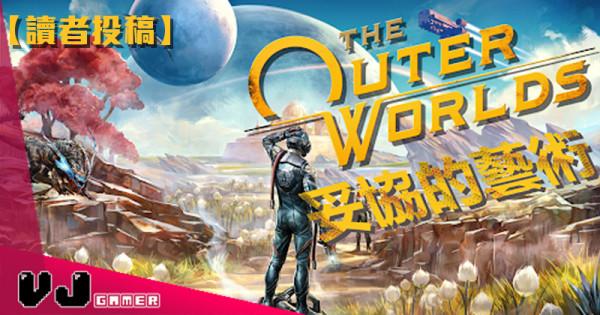 【讀者投稿】《The Outer Worlds》妥協的藝術