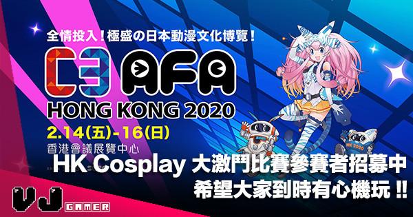 【PR】希望大家到時有心機玩《C3AFA 2020》HK Cosplay 大激鬥比賽參賽者招募中!