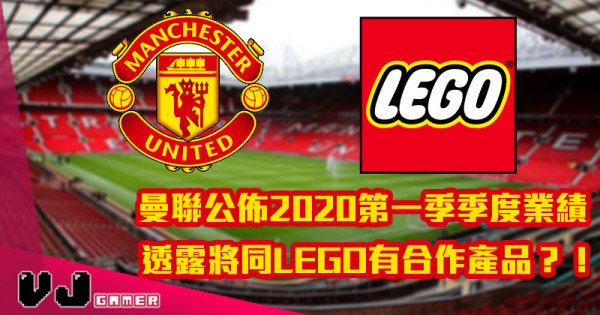 【LEGO快訊】曼聯公佈2020第一季季度業績 透露將同LEGO有合作產品?!