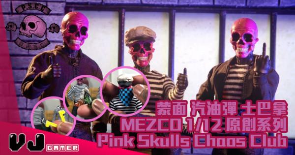 【玩物快訊】蒙面 汽油彈 士巴拿 MEZCO 1/12 原創系列 Pink Skulls Chaos Club